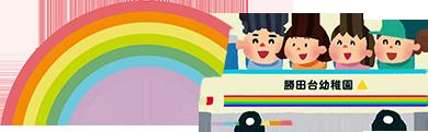 勝田台幼稚園